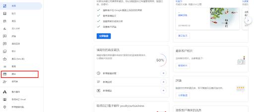 Google 我的商家管理—Google 我的商家網站