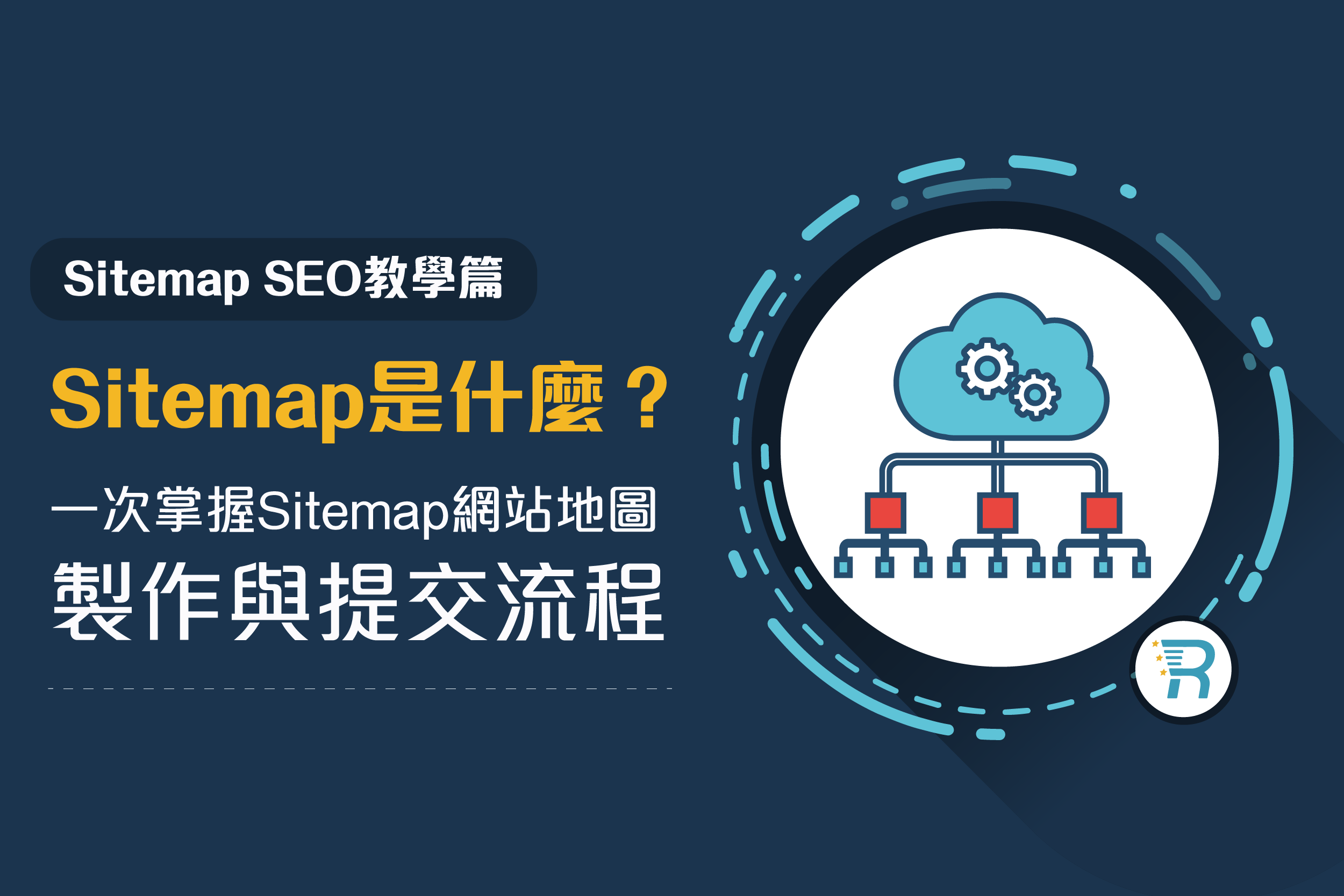 【Sitemap SEO教學篇】Sitemap是什麼?一次掌握Sitemap網站地圖製作與提交流程!