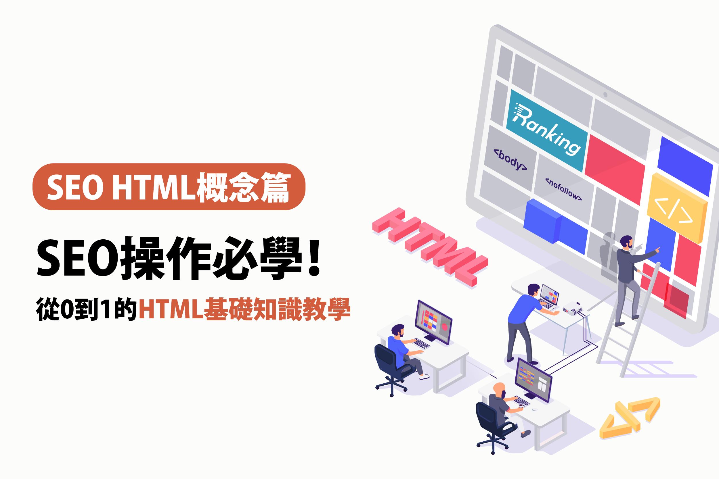 html 基礎