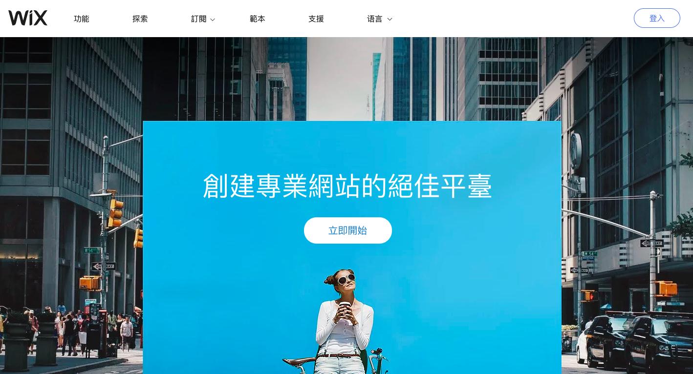 Wix 網站