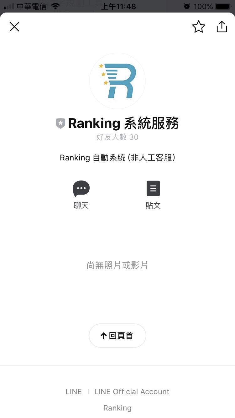Ranking Line官方帳號