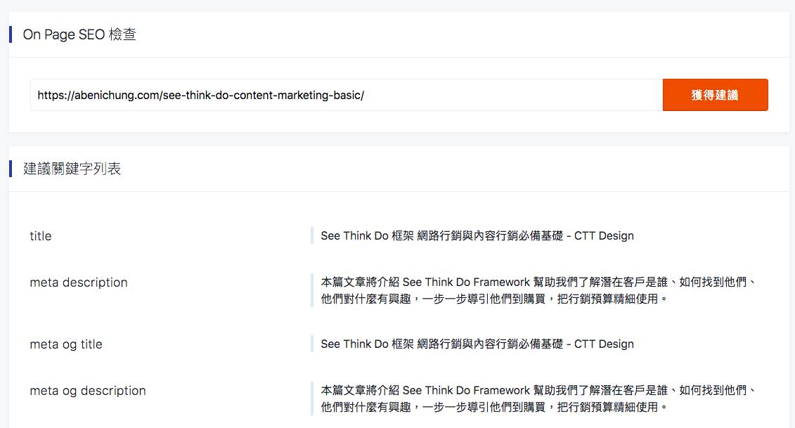 SEO工具-RanKing On-page SEO檢查