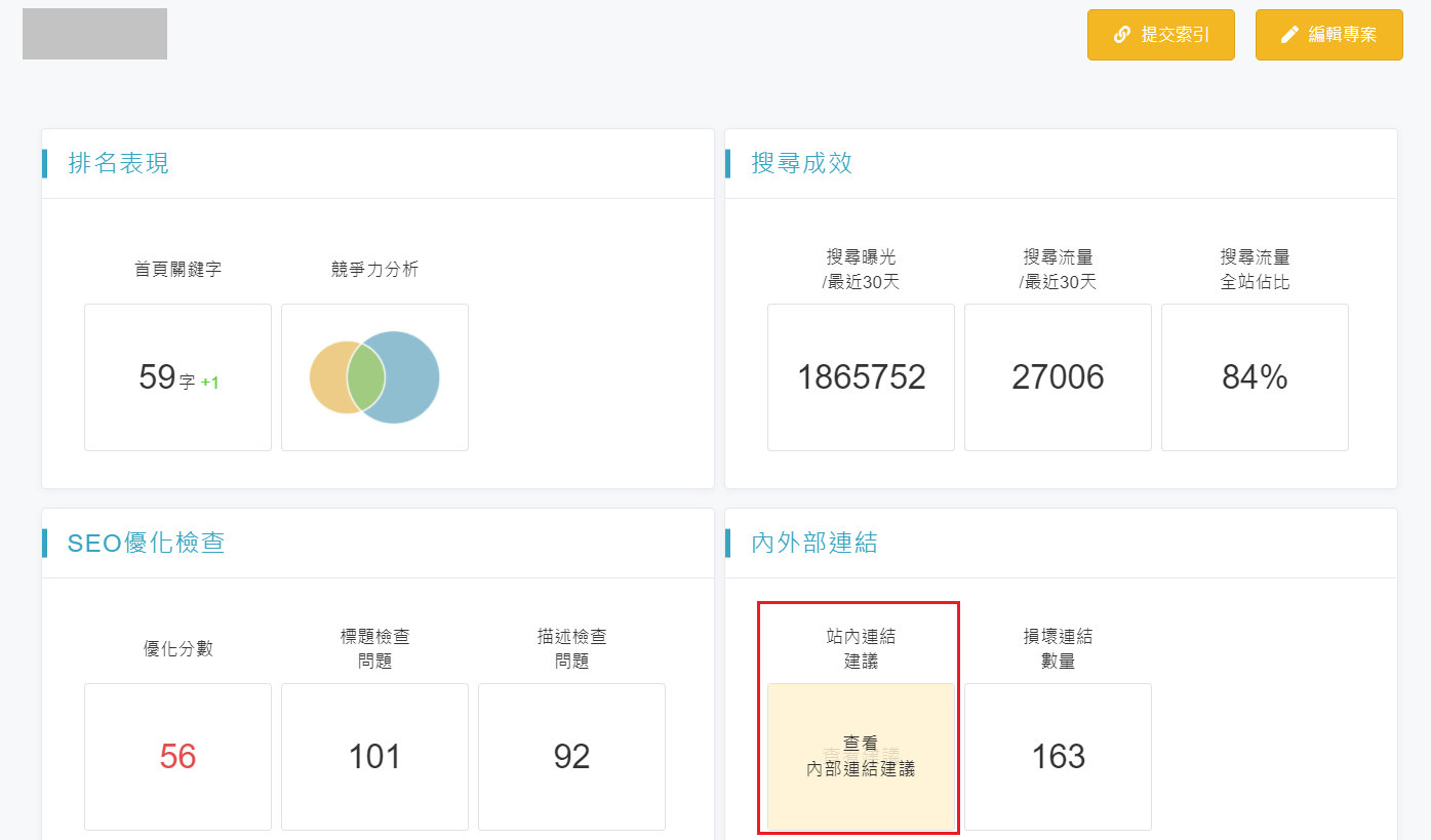 Ranking 軟體工具:內外連結檢查
