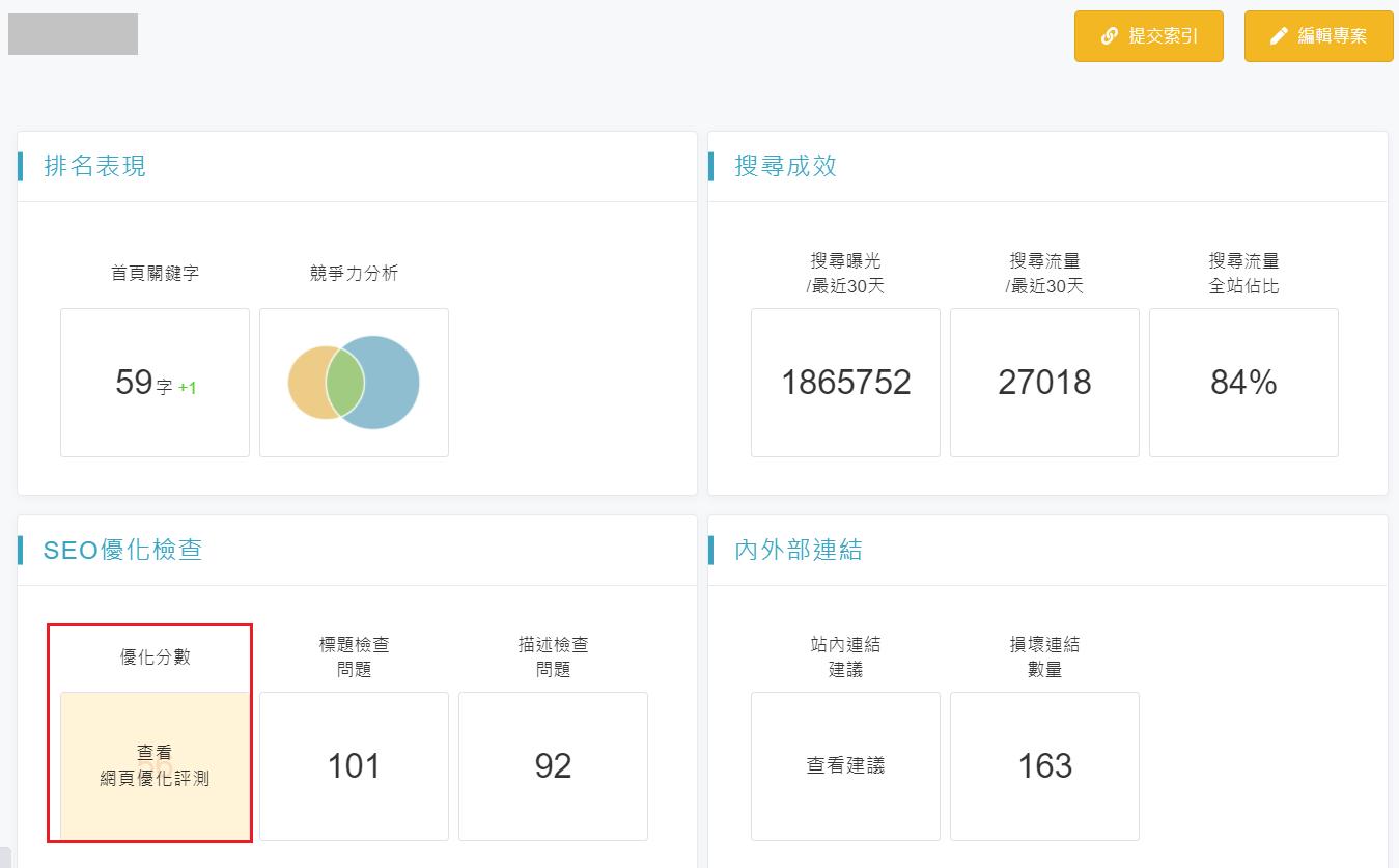 Ranking 軟體工具:專案介面