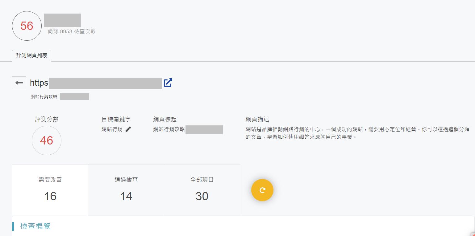Ranking 軟體工具:網頁評測