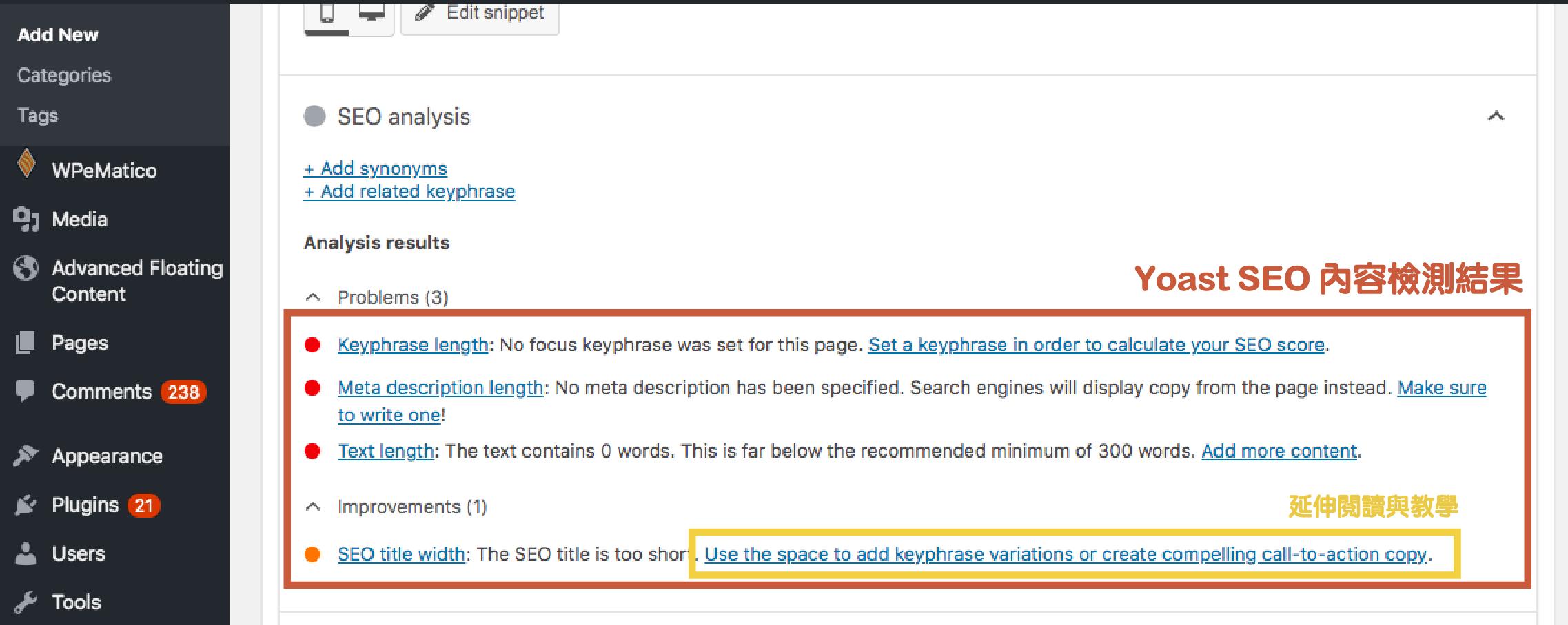 wordpress seo-yoast seo內容檢測