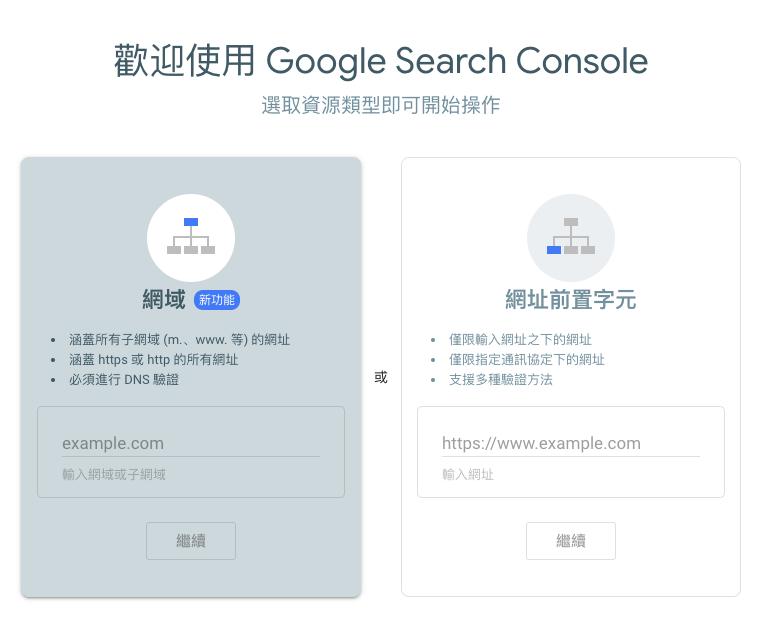 google search console 教學-申請