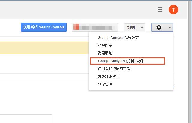 google search console 教學-GA連動