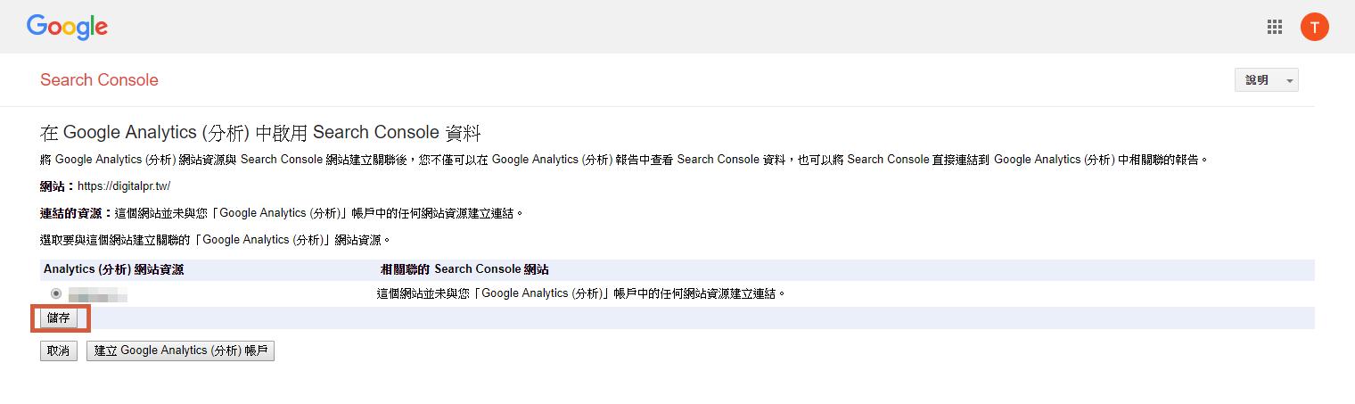 google search console 教學-GA連動2