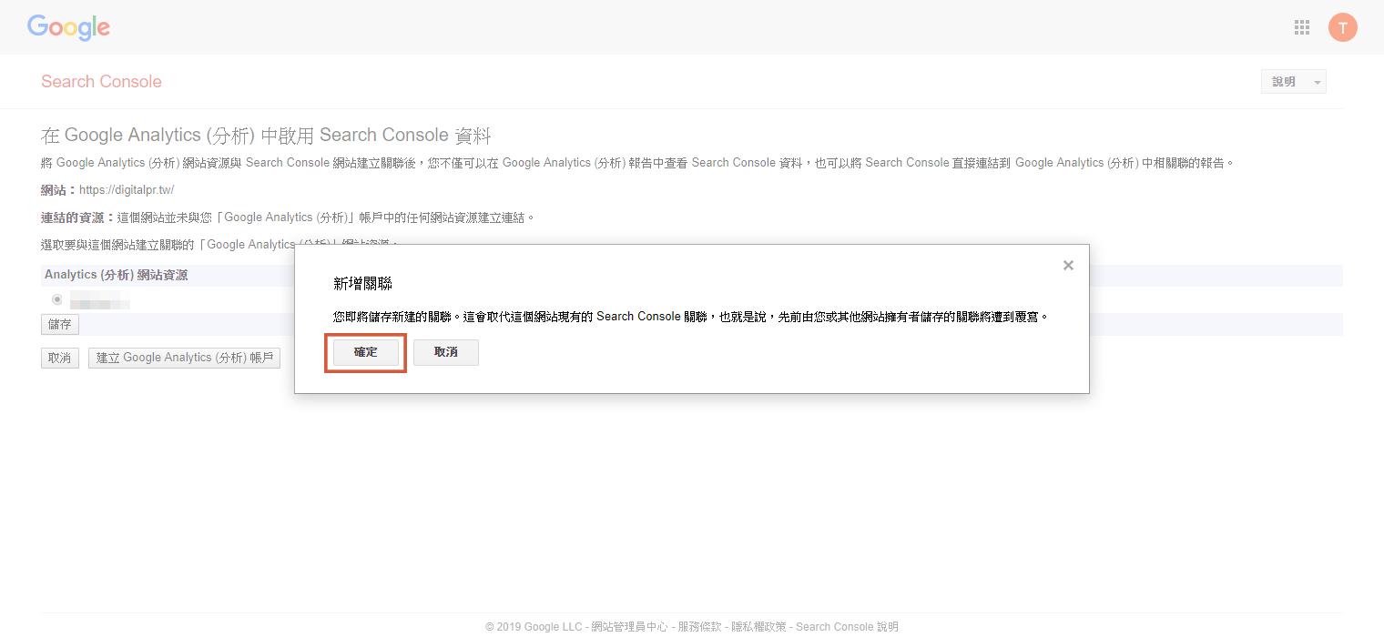 google search console 教學-GA連動3