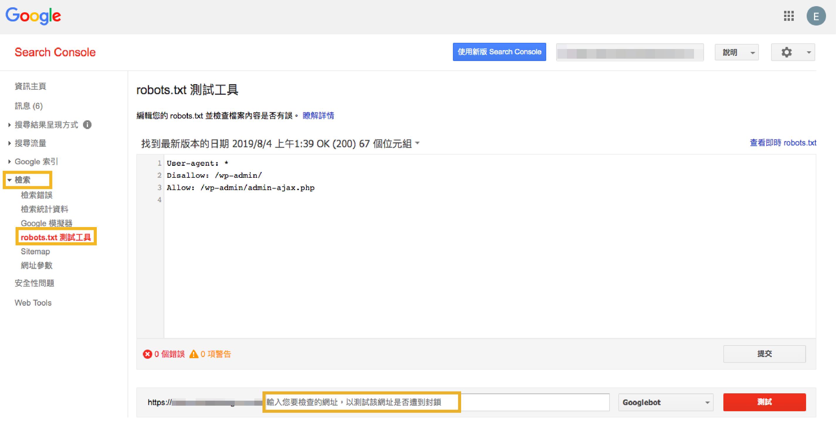 google search console教學-robot.txt測試工具