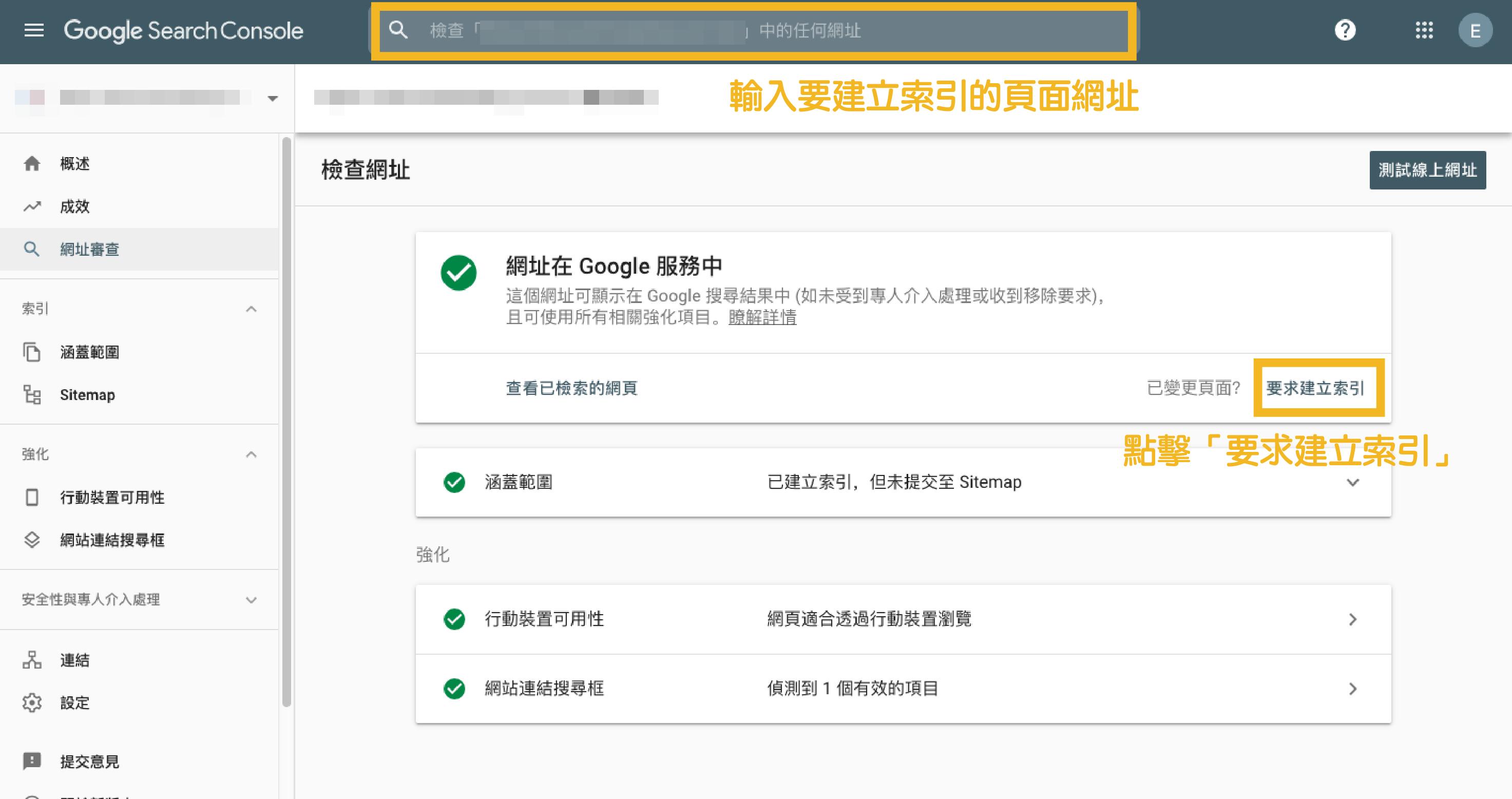 google search console教學-建立索引