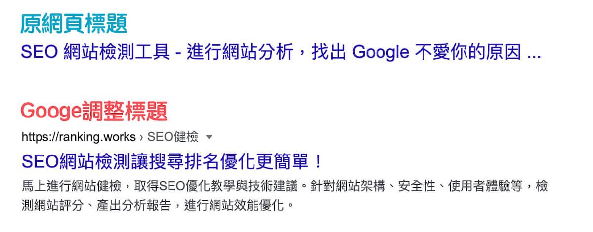 新舊標題差異-SEO網站檢測