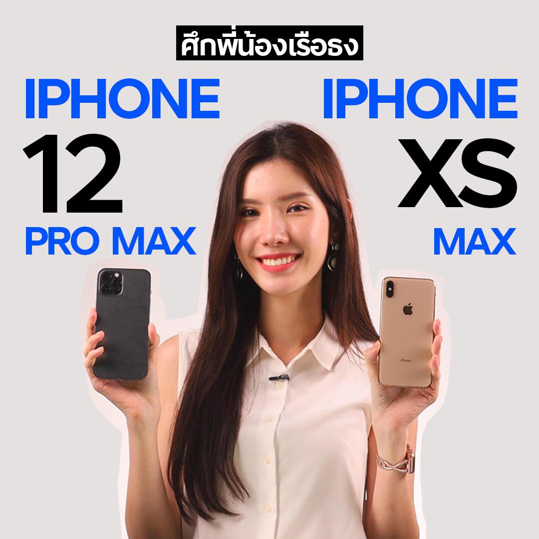 ศึกพี่น้องเรือธง !! รีวิวเปรียบเทียบ iPhone 12 Pro Max กับ iPhone Xs Max