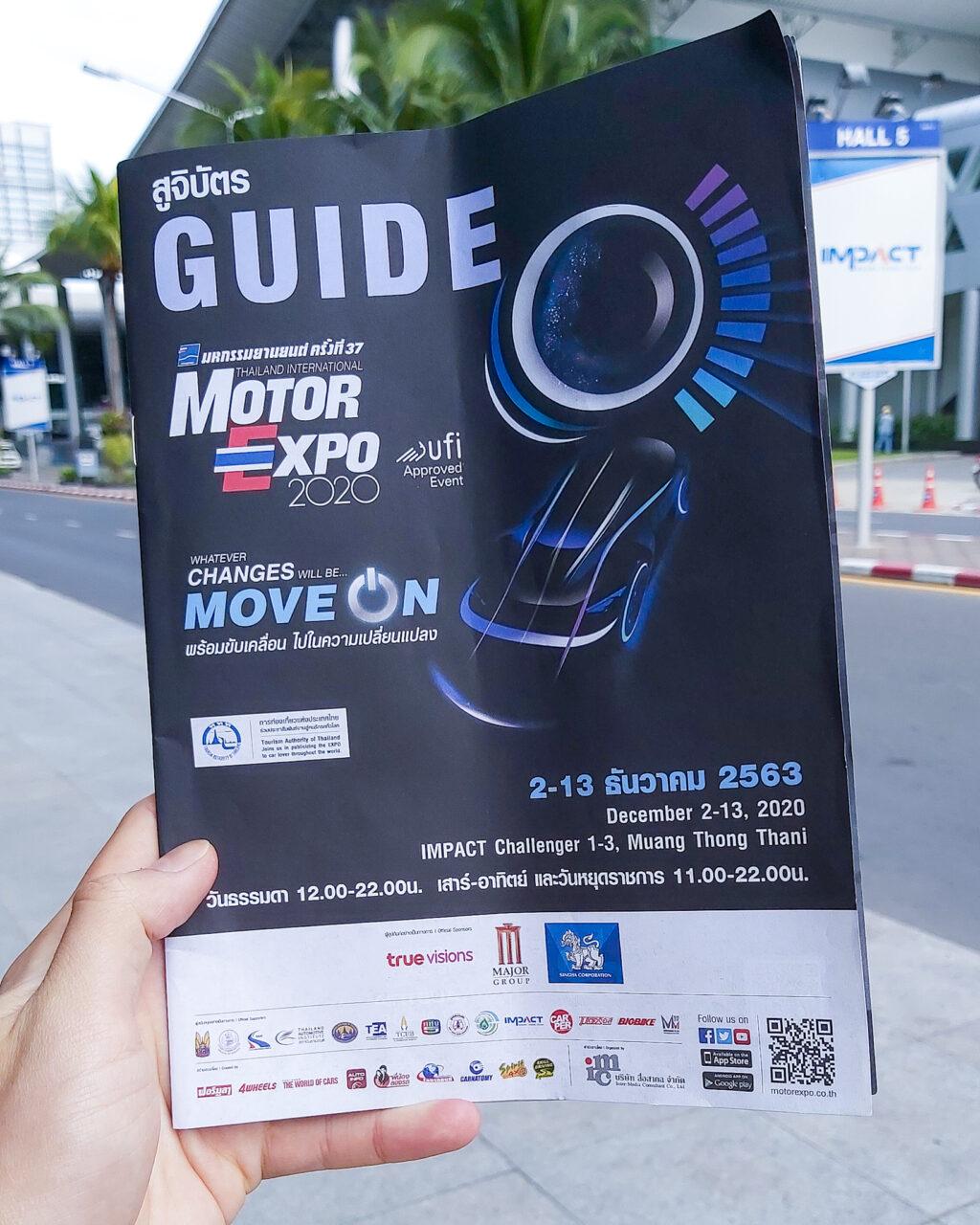 สูจิบัตร ไกด์เข้างาน หนังสือเข้างาน Motor Expo 2020