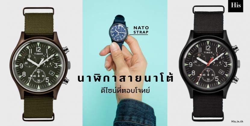 นาฬิกาสายนาโต้