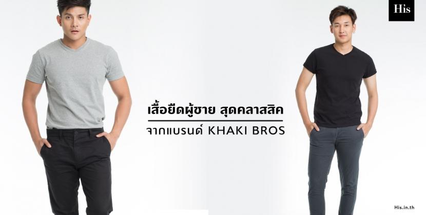 เสื้อยืดผู้ชาย