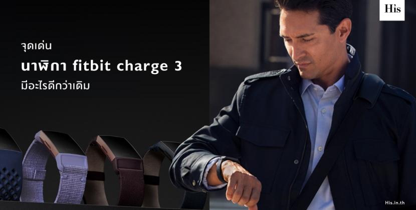 นาฬิกา fitbit Charge 3
