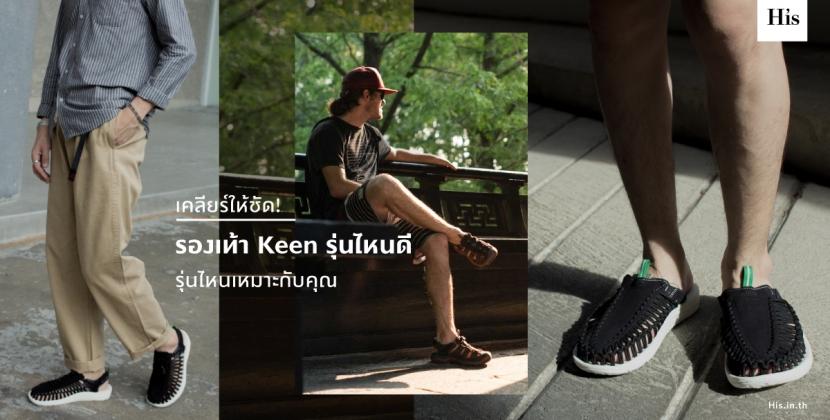 รองเท้า Keen