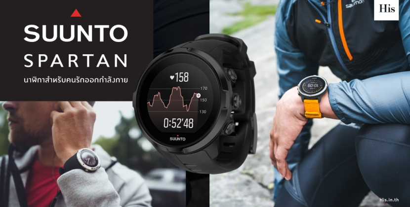 นาฬิกา SUUNTO Spartan
