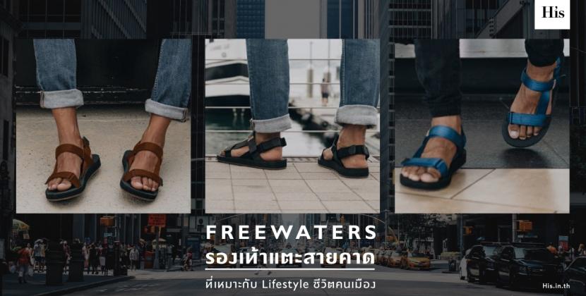 รองเท้า Freewaters