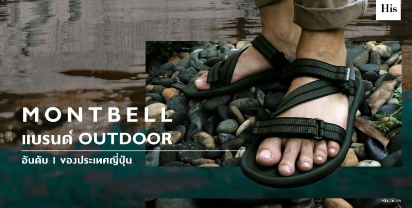 รองเท้า MONTBELL