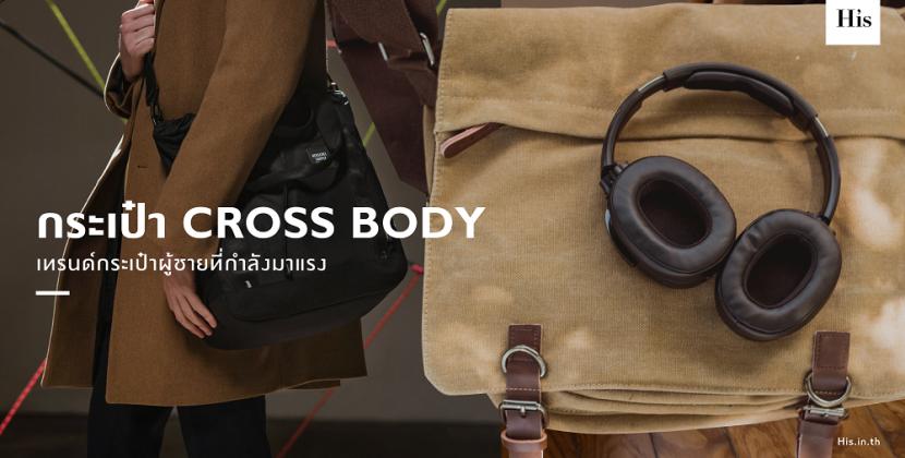 กระเป๋า cross body