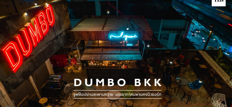 Dumbo BKK