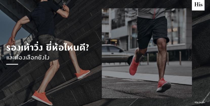 รองเท้าวิ่งยี่ห้อไหนดี