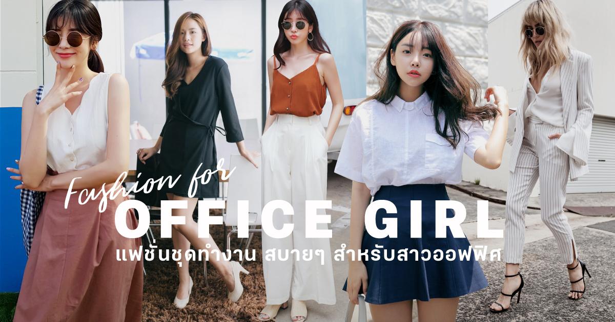 shopspot_cover_july_officegirl