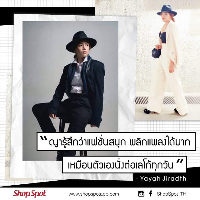 Shopspot_blog_yayah_quote