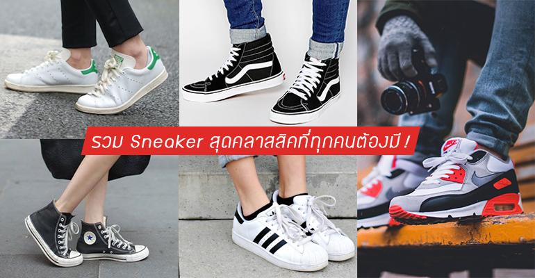 sneakerrr