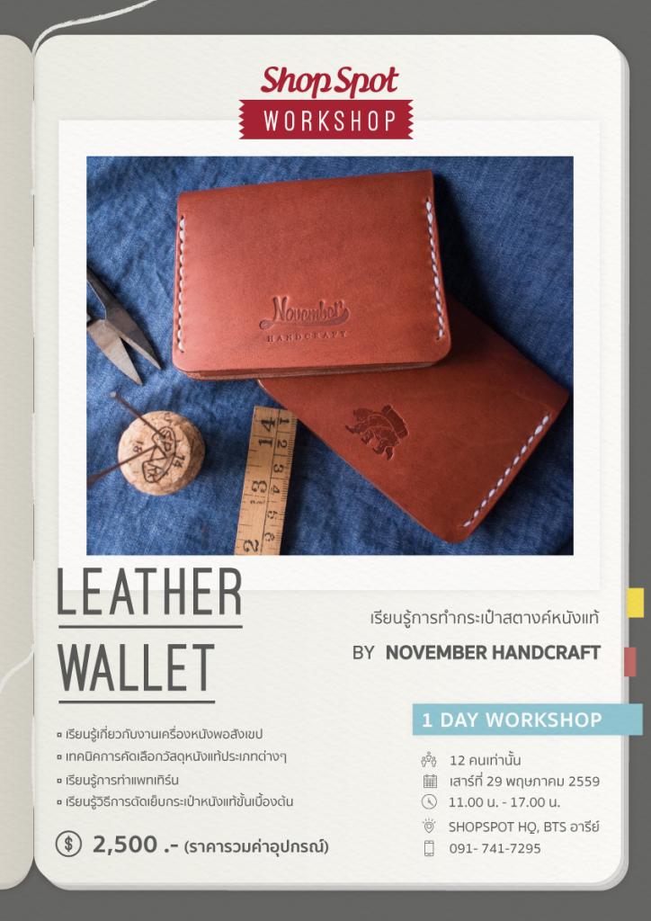 shopspot_workshop_may_wallet