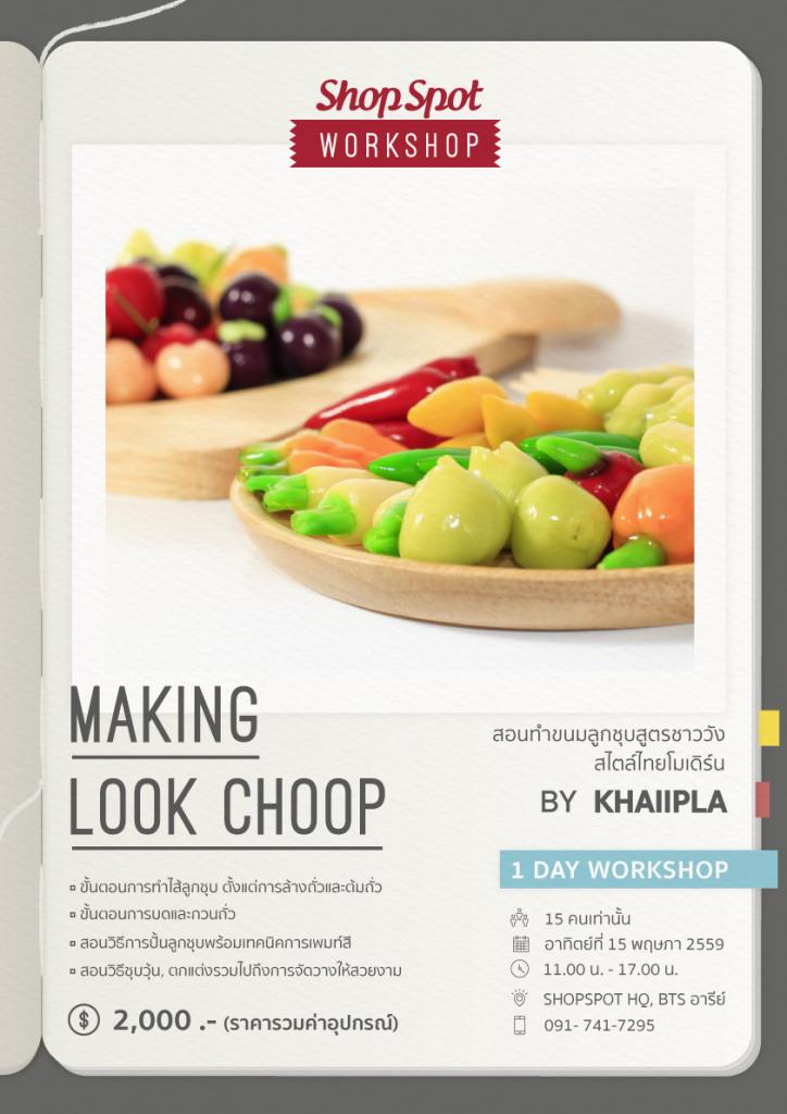 shopspot_workshop_may_lookchoop