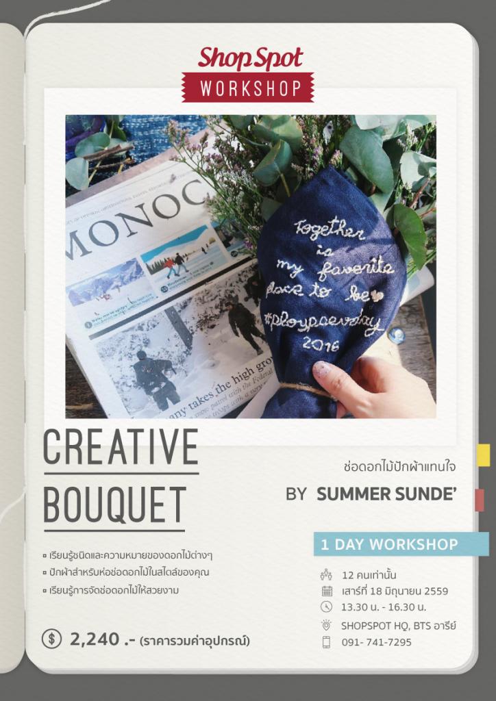 shopspot_workshop_june_bouquet