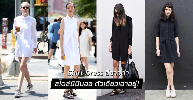 shirtdress-cover