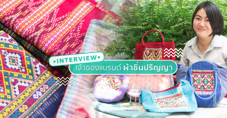 shopspot_interview_thaiweaver