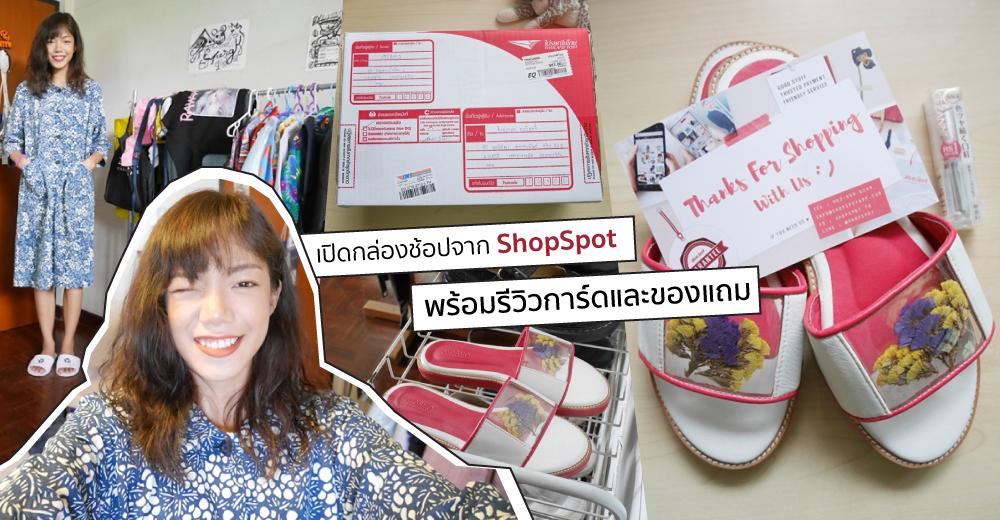shopspot_openbox