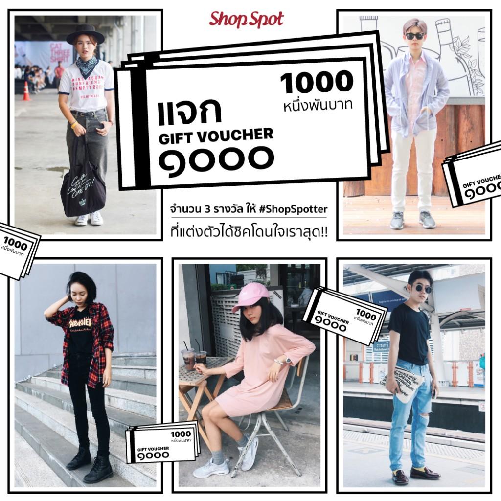 shopspot_shopspotter_voucher