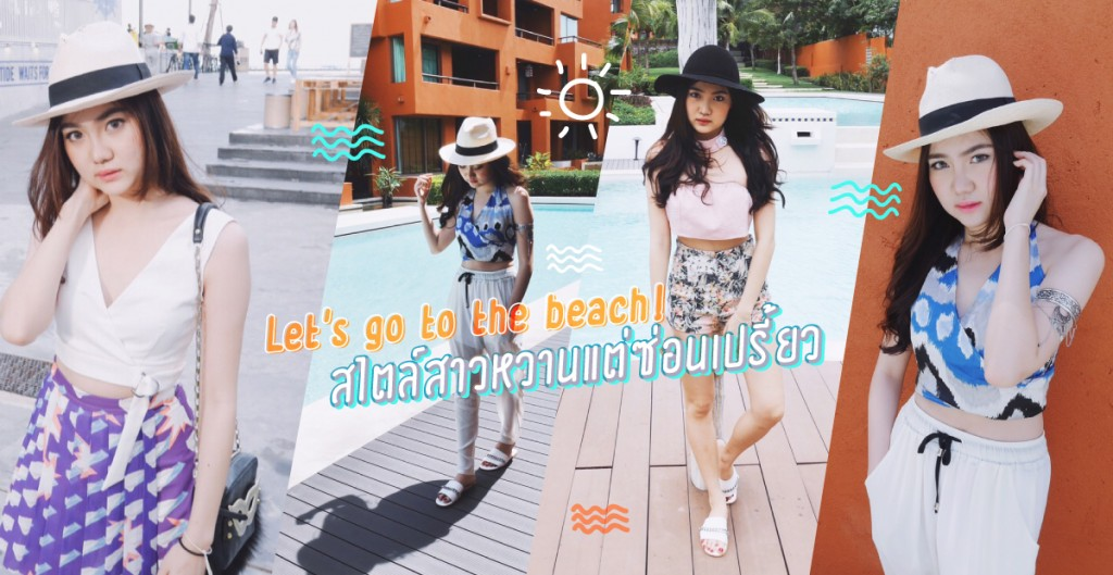 shopspot_blogger_beach