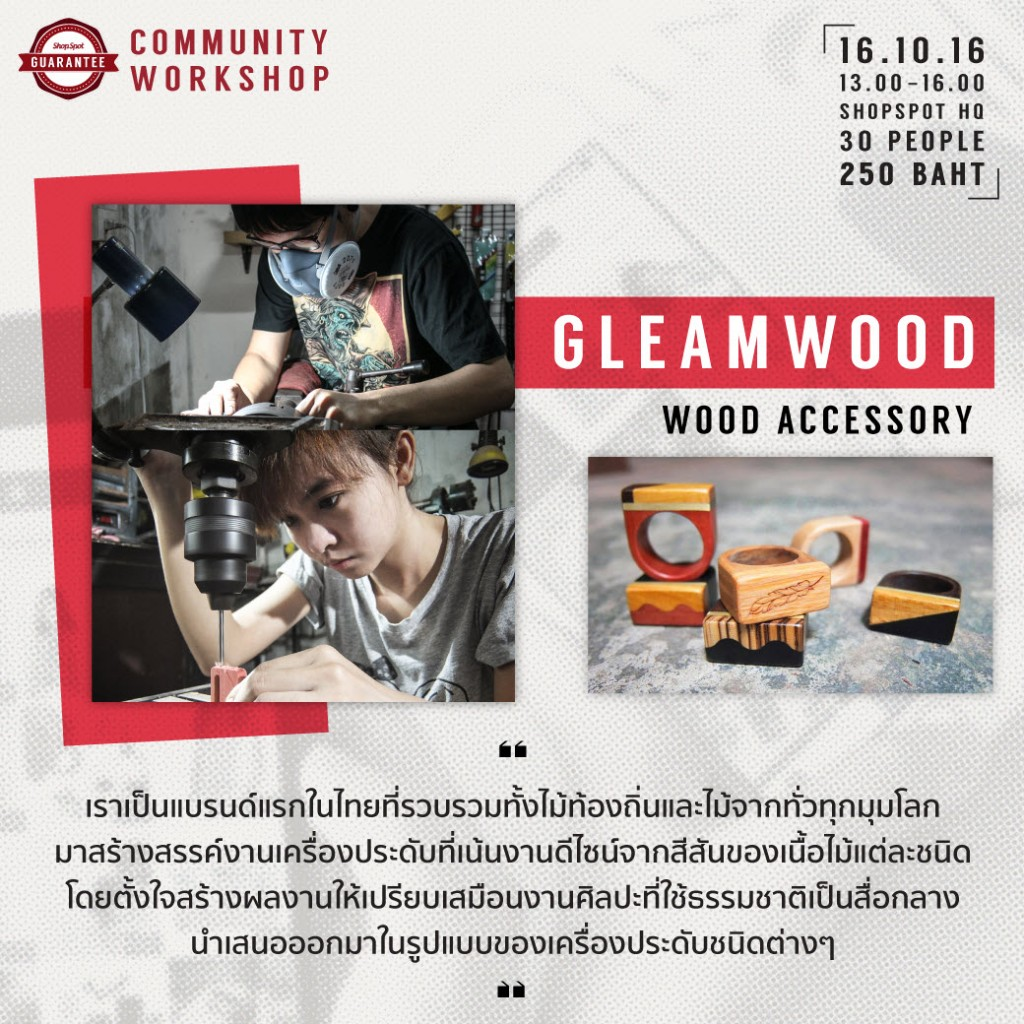 shopspot_community_workshop2_gleamwood