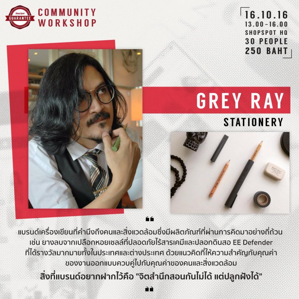 shopspot_community_workshop2_greyray