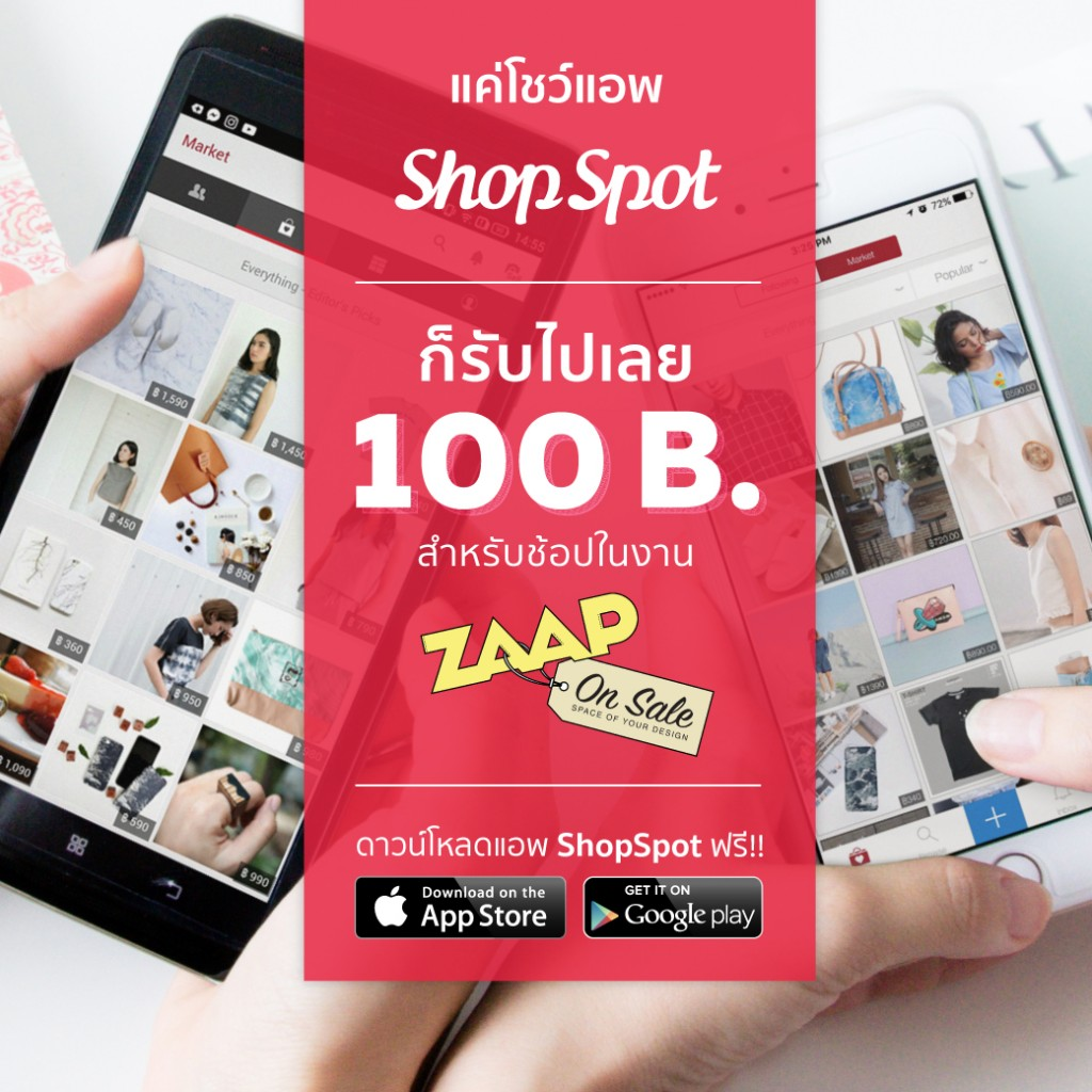 shopspot_zaap_october_downloadapp2