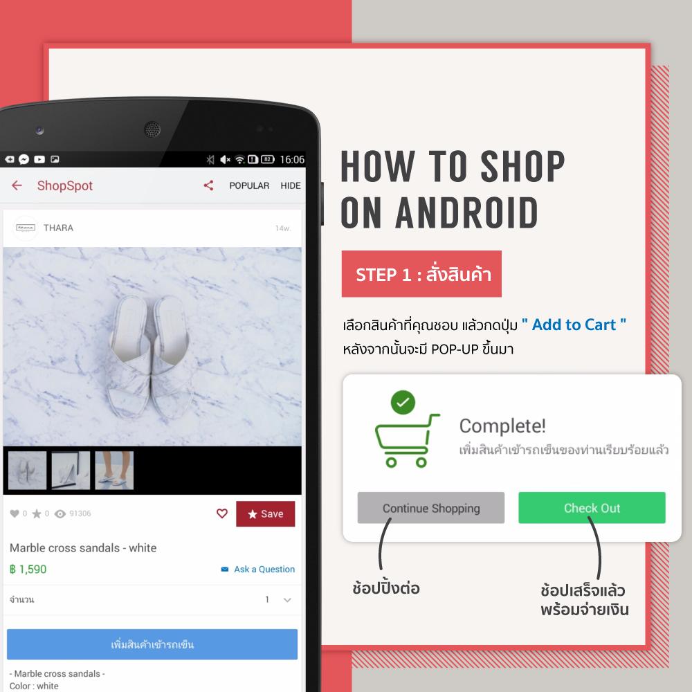 shopspot_guarantee_android1