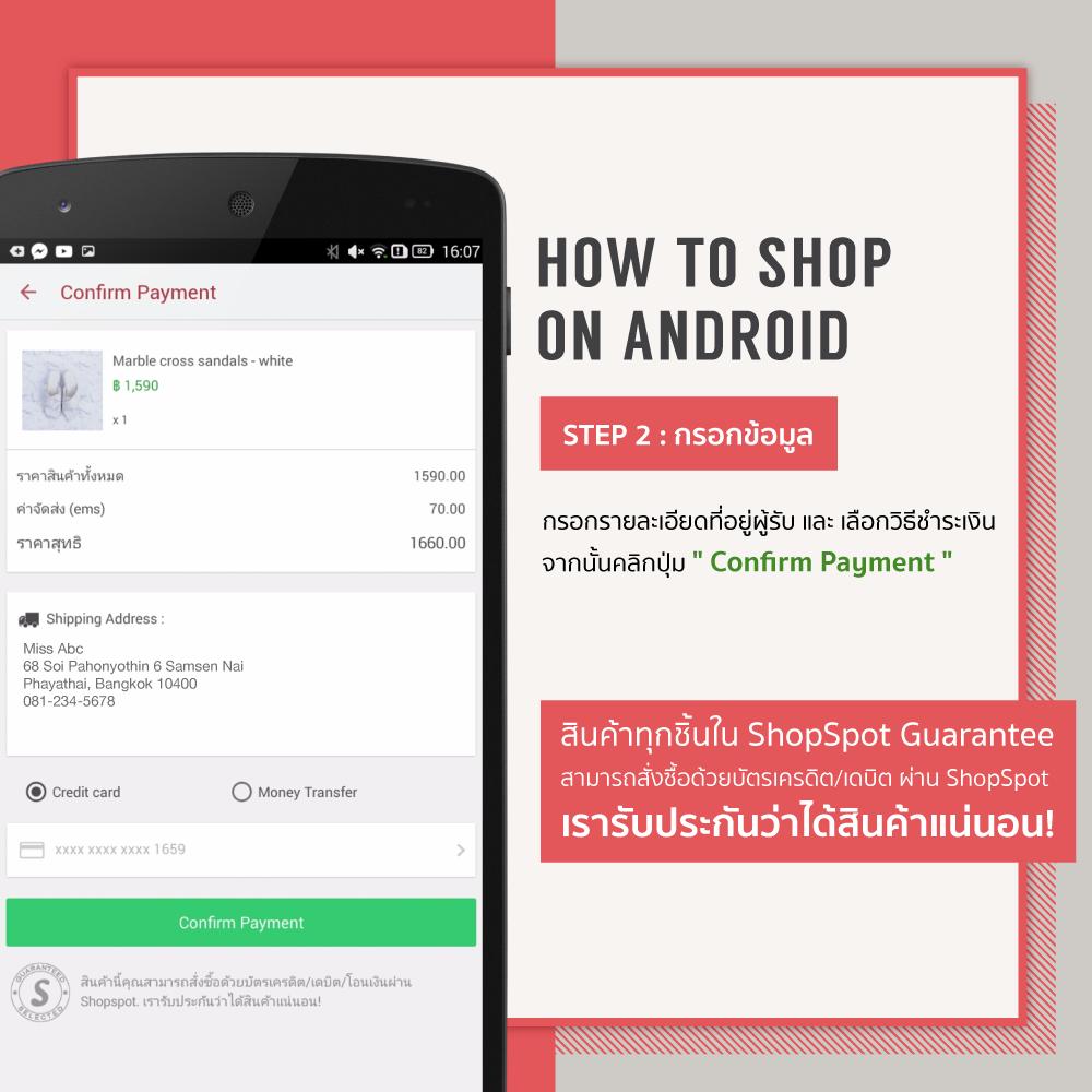 shopspot_guarantee_android2