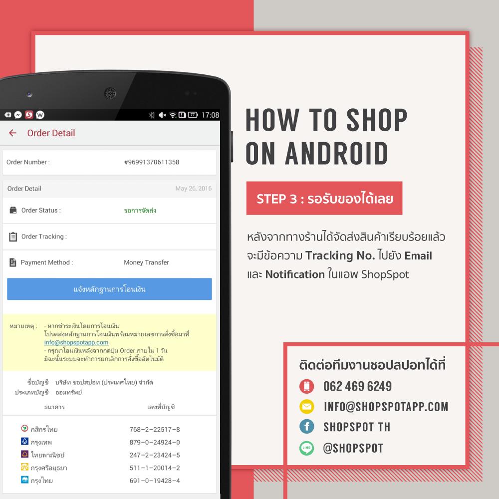 shopspot_guarantee_android3