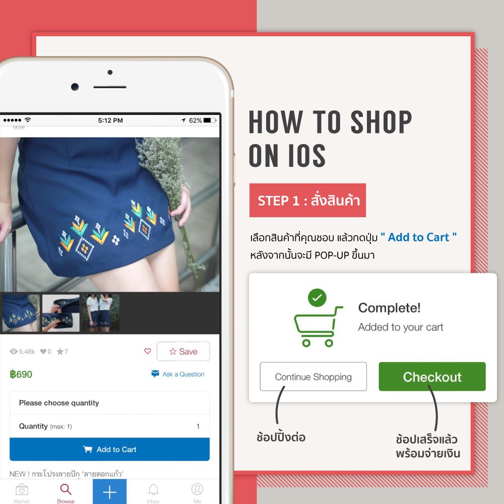 shopspot_guarantee_ios1
