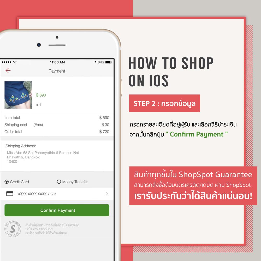 shopspot_guarantee_ios2