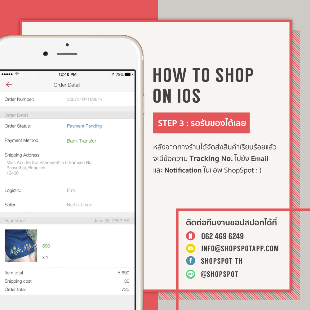 shopspot_guarantee_ios3