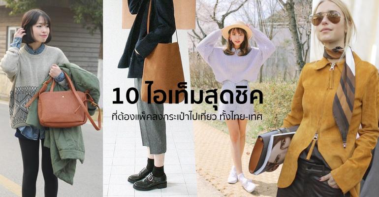 shopspot_10items_forwinter